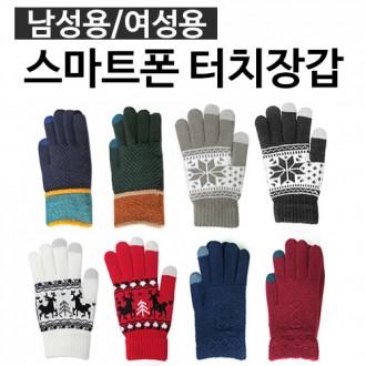 [ANB7]기모안감/성인남녀/터치장갑/눈꽃사슴장갑