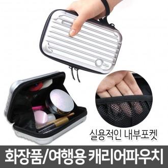 [제이플러스] 캐리어파우치/화장품파우치/여행용/지갑