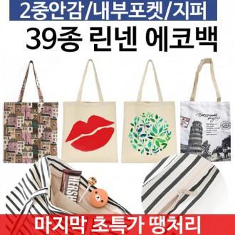 [ANB7]땡처리/39종린넨에코백/캔버스백/지퍼/2중안감