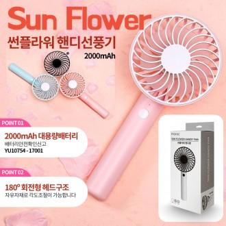 [해브잇올] 썬플라워 핸디선풍기 / KC인증 / 2000mAh
