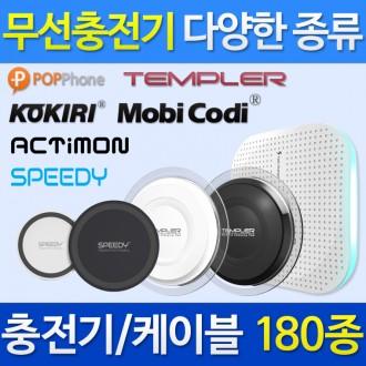 싸다몰 템플러 무선충전기/무선충전패드 노트9 아이폰
