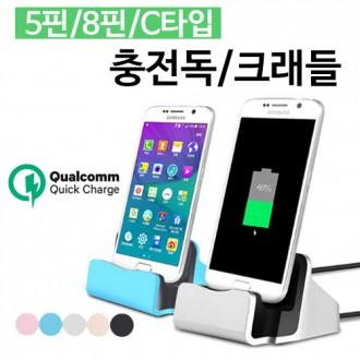 [ANB7]5핀/8핀/C타입/고속충전거치대/핸드폰거치대