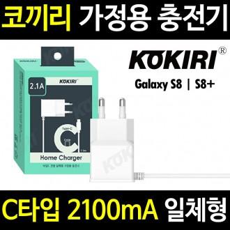 [싸다몰] 코끼리 C타입 2.1A 가정용충전기 s9 노트8