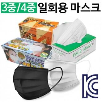 [ANB7]KC인증/3중필터일회용마스크/4중/활성탄마스크