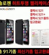 싸다몰♠[투명젤리]솔로젠 투명젤리케이스/아이폰7 G6 갤럭시s8 s8