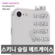 초박형 아이폰6/아이폰7 스키니슬림 메트케이스/0.3mm