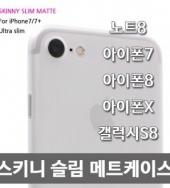 초박형 아이폰6/아이폰7 스키니슬림 메트케이스/0.3mm PP케이스