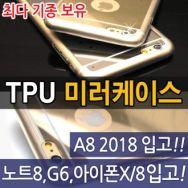 월드온♣ 미러케이스 아이폰7 6s 갤럭시s8,s7 노트5 g6 젤리
