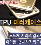 [월드온]미러케이스 TPU젤리 아이폰x v30 노트8 S9 i8