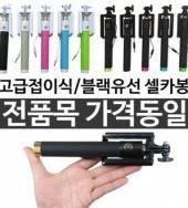 [ANB7]블랙유선셀카봉/메탈셀카봉/갤럭시노트8