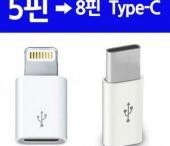 [ABC] 8핀젠더/C타입젠더/8핀케이블/주문폭주상품