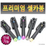 [월드온]프리미엄 블랙 셀카봉 유선 셀카봉