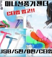 제이플러스# kc인증완료/USB선풍기/미니선풍기/5핀,c타입,8핀선풍기