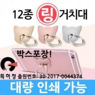 [ABC] 특허출원/고양이링거치대/스마트링/링거치대