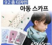 [ANB7]KC인증/80종아동스카프/아동머플러/손수건