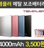 [보조배터리] 템플러 보조배터리 4000mAh 보조배터리