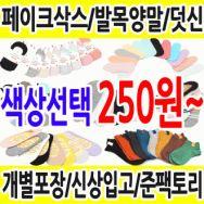 양말/페이크삭스/덧신/실리콘/여성양말/남성양말/발목/준캡/아동