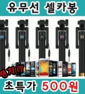 셀카봉/초미니/거치대/유무선/핸드폰/아이폰/겔럭시/준캡/일체형