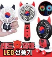 KC인증/핸디선풍기/USB선풍기/디오선풍기/캐릭터선풍기/미니선풍기