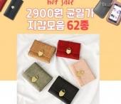 [하이뷰]KC인증/2500/여성지갑19종/반지갑/장지갑