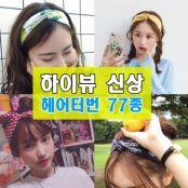 [하이뷰]KC인증 a168/650원 헤어터번/헤어밴드/머리띠