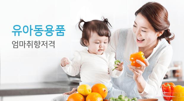 슈퍼맘 취향저격 유아동용품