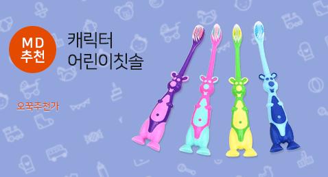 칫솔/어린이칫솔/캐릭터7종