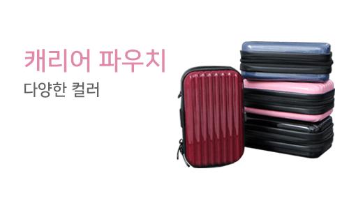 캐리어파우치/하드케이스/화장품/