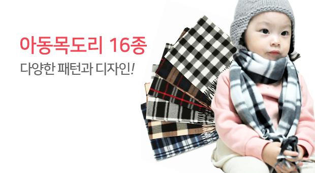 아동/성인 스카프 모음전 150종