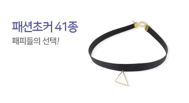 초커41종 1000원