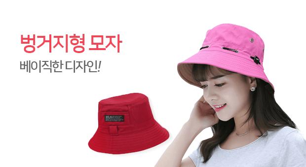 벙거지모자/버킷햇/남녀공용