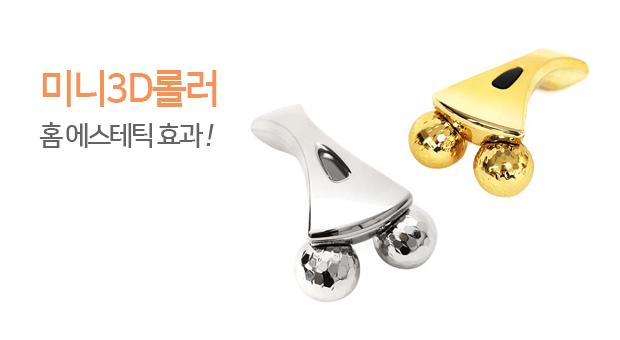 미니3D롤러/얼굴마사지기