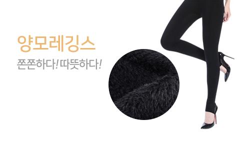 스타일디오 양모레깅스/융털/밍크레깅스