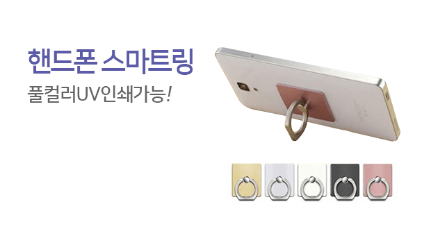 스마트링/풀컬러UV인쇄가능