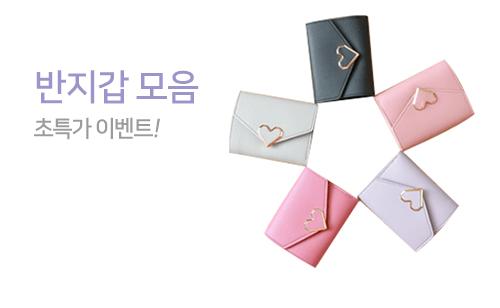 지갑 초특가 2900원!!