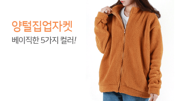YAN2166 양털집업자켓