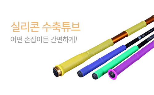 수퍼그립 실리콘 수축튜브, 낚시대그립