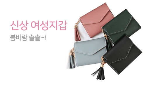 봄바람 솔솔~2900원 신상지갑