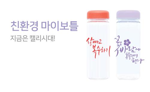 친환경 마이보틀 지금은 캘리시대!
