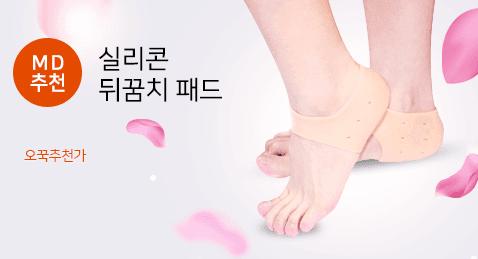 내 발을 사랑해 주세요~