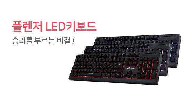 LED 일루미네이션 GK-1000