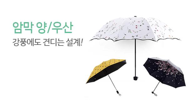 UV차단 암막 양/우산