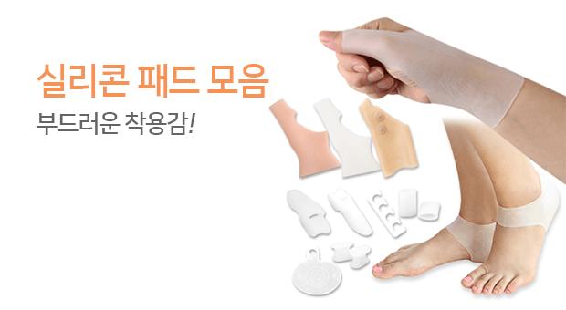 실리콘 패드 모음전
