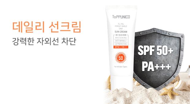 자외선차단+미백+주름 개선 3중 기능성 화장품/ SPF50+/ PA+++피부진정