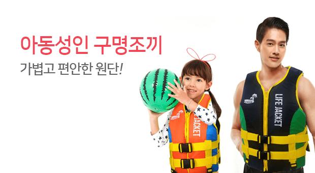 2018신상 KC인증 안전 구명조끼!