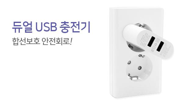 듀얼충전기 5v2a