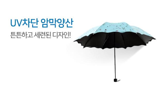uv차단 암막양산7종/땡처리.덤핑