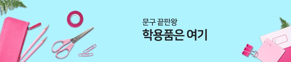 묶음배송_문구모아