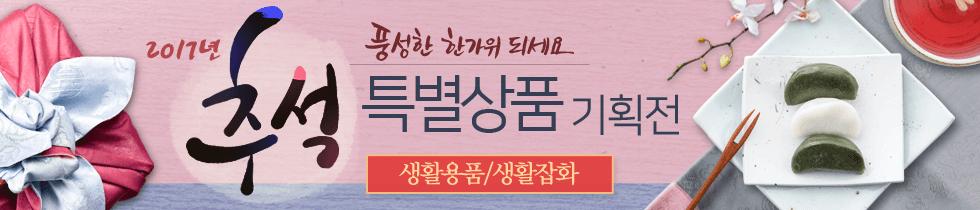 2017 추석 특별상품 기획전 생활용품 / 생활잡화