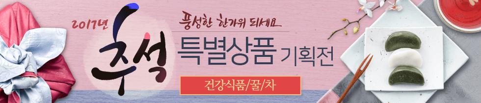 2017 추석 특별상품 기획전 건강식품 / 꿀 / 차